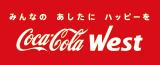 コカ・コーラ ウエスト